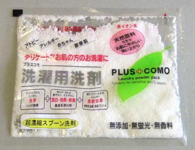 無料お試しサンプル 無添加洗剤<プラスコモ> せんたく剤スプーンタイプ
