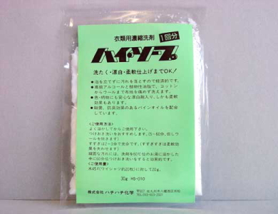 無料お試しサンプル 消臭・殺菌効果ありの洗剤 ハイソープ