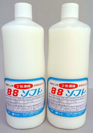 無香料・無着色 柔軟仕上剤 88ソフト 香りを付けづに衣類をふんわり仕上ます。